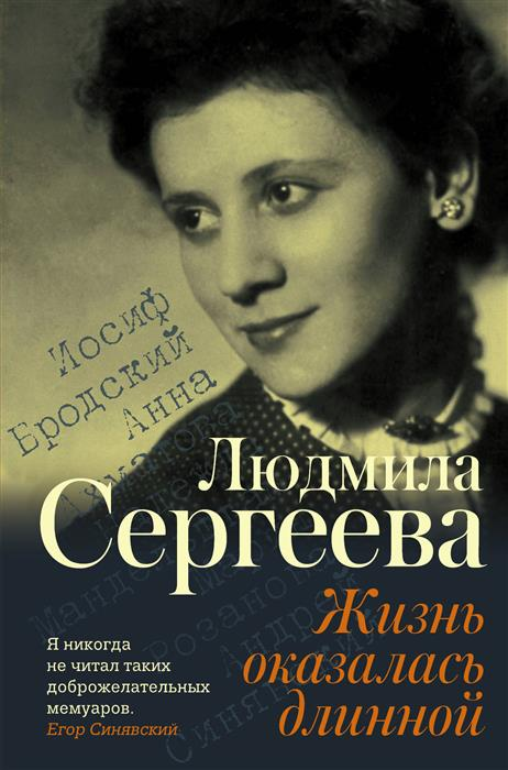 Сергеева Л. Жизнь оказалась длинной сергеева клятис а повседневная жизнь пушкиногорья