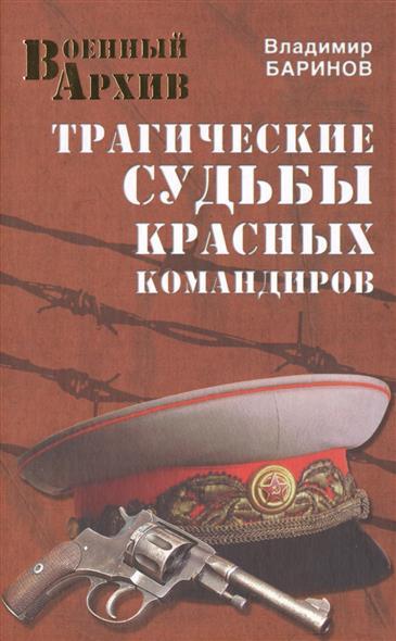 Баринов В. Трагические судьбы красных командиров