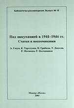 Под оккупацией в 1941-1944 гг. Статьи и воспоминания