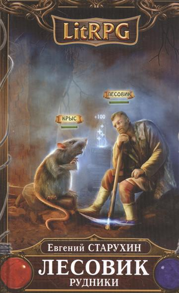 Старухин Е. Лесовик. Рудники ISBN: 9785699902262 владислав стручков ёлкин палкин лесовик