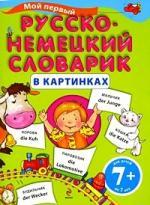 Мой первый рус.-нем. словарик в картинках марта петрова мой дом словарик в наклейках