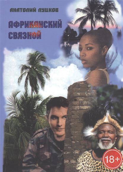 Луцков А. Африканский связной. Роман