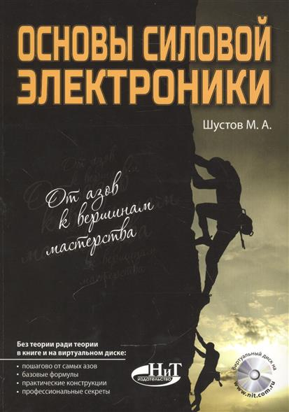 Шустов М. Основы силовой электроники