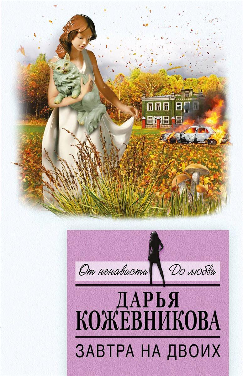 Фото - Кожевникова Д. Завтра на двоих ISBN: 9785040903979 кожевникова д завтра на двоих