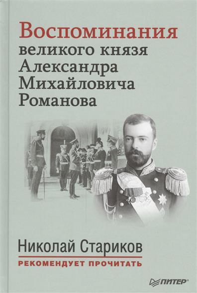 Власова Е. (ред.) Воспоминания великого князя Александра Михайловича Романова