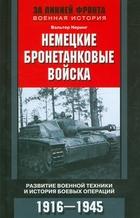 Немецкие бронетанковые войска. Развитие военной техники и история боевых операций. 1916-1945