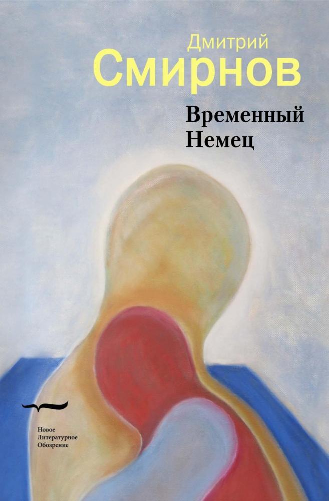 Смирнов Д. Временный немец русский немец