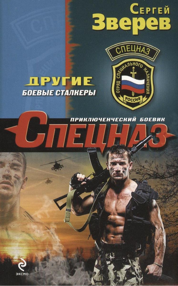 Тамоников А. Другие. Боевые сталкеры эксмо другие боевые сталкеры