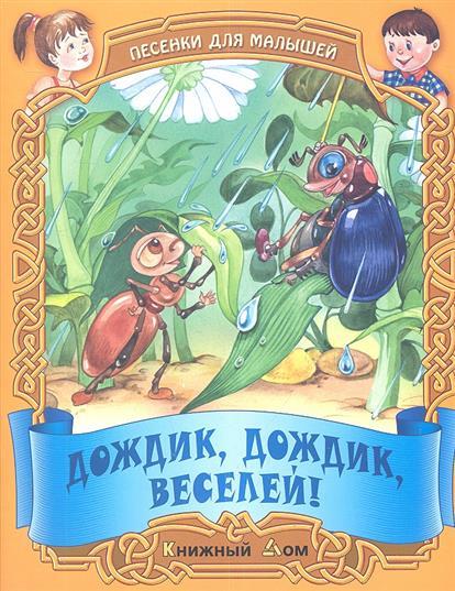 Дождик, дождик, веселей! Русские народные песенки-потешки