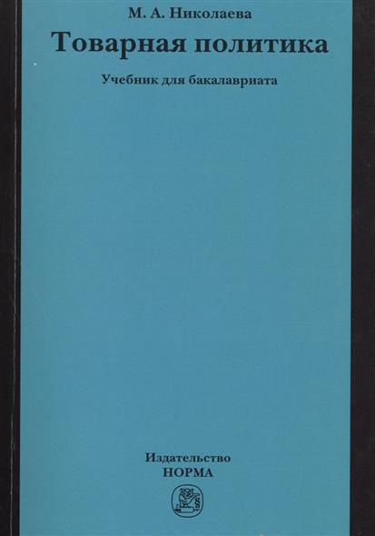 Николаева М. Товарная политика. Учебник для бакалавриата лекции товар товарная политика