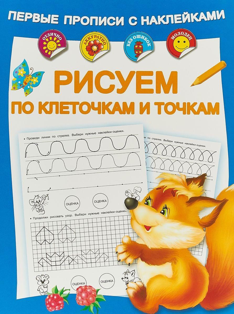 Дмитриева В. (сост.) Первые прописи с наклейками. Рисуем по клеточкам и точкам