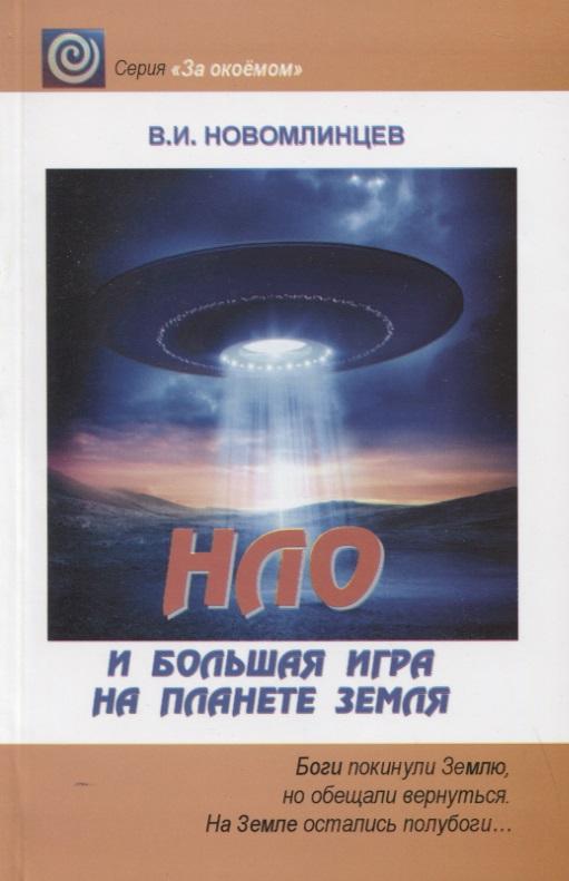 НЛО или большая игра на планете Земля