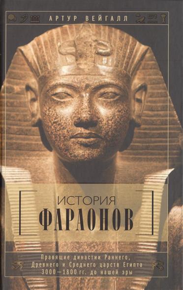 История фараонов. Правящие династии Раннего, Древнего и Среднего царств Египта. 3000 - 1800 гг. до нашей эры