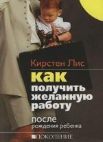 Лис К. Как получить желанную работу после рождения ребенка lucky ff718 lic