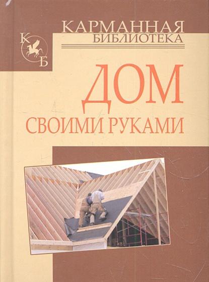 Кузнецов И. Дом своими руками система умный дом своими руками купить в китае