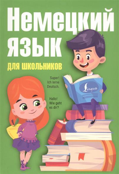 Евтеева Т. Немецкий язык для школьников