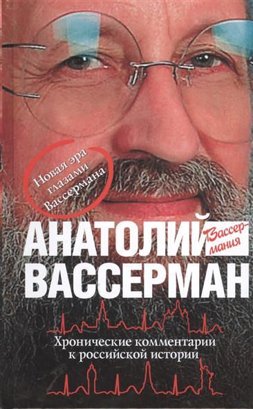 Хронические комментарии к российской истории
