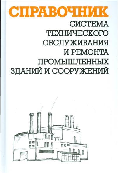 Ящура А. Система технического обслуживания и ремонта промышленных зданий и сооружений. Справочник