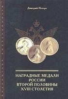 Наградные медали России второй половины XVIII столетия (1760-1800)