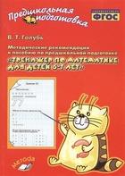 Методические рекомендации к пособию по предшкольной подготовке