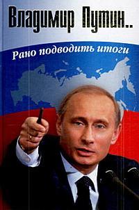 Владимир Путин Рано подводить итоги