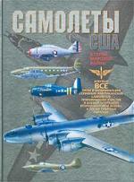 Самолеты США Второй мировой войны