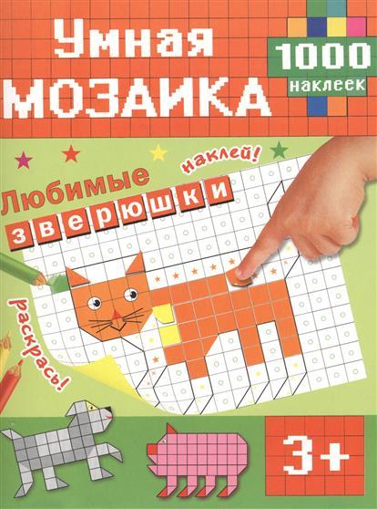 Умная мозаика. Любимые зверюшки. 1000 наклеек (3+)