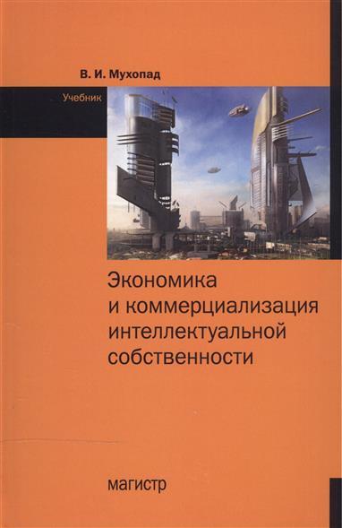 Экономика и коммерциализация интеллектуальной собственности. Учебник