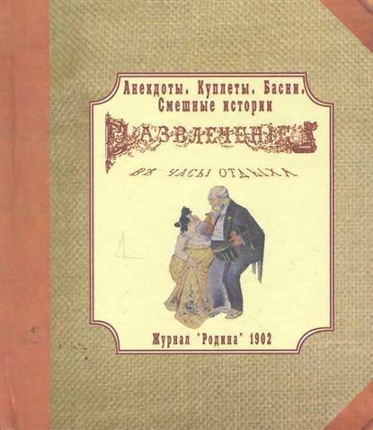 Развлечение в часы отдыха Журнал Родина 1902 г. Анекдоты…