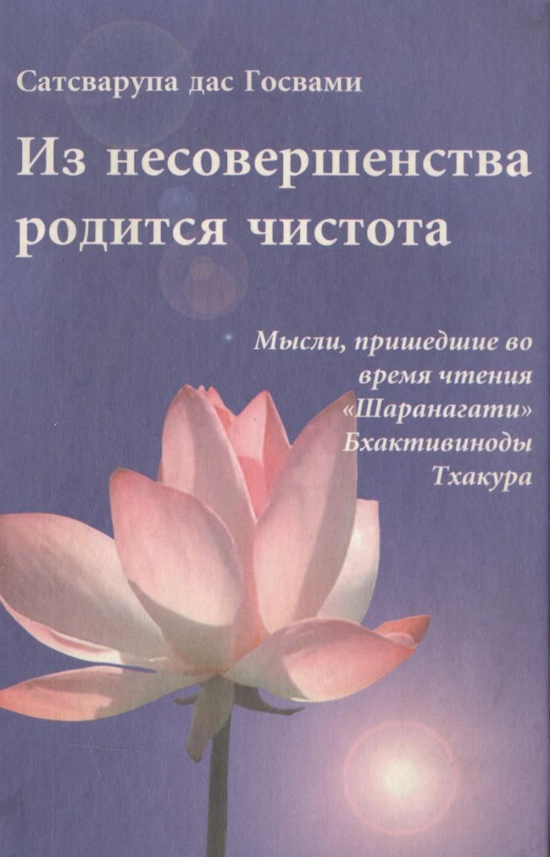 """Из несовершенства родится чистота. Мысли, пришедшие во время чтения """"Шаранагати"""" Бхактивиноды Тхакура"""