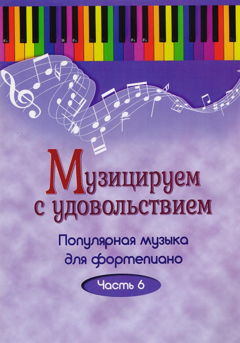 Музицируем с удовольствием. Популярная музыка для фортепиано в 10 частях. Часть 6