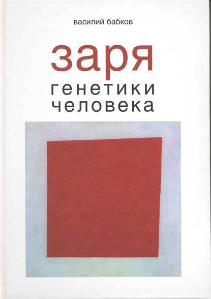 Бабков В.: Заря генетики человека Русское евгенич. движение…