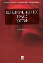 Конституционное право России Курс лекций Шульженко