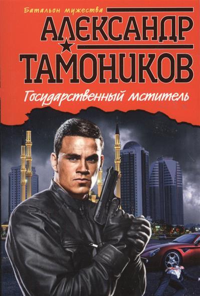 Тамоников А. Государственный мститель тамоников а холодный свет луны