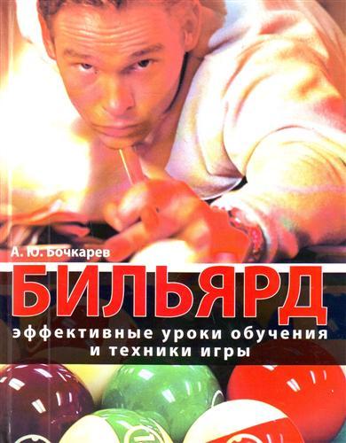 Бочкарев А. Бильярд Эффективные уроки обучения и техники игры ISBN: 9785170589586