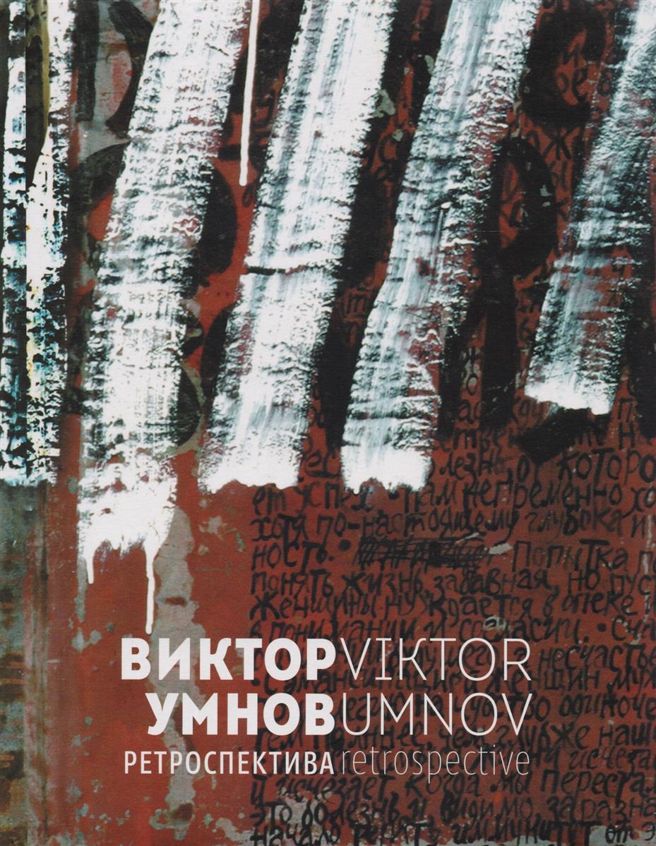 Умнов В. Виктор Умнов. Ретроспектива ISBN: 9785914870816