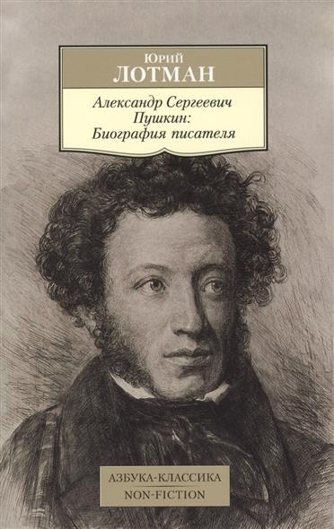 Александр Сергеевич Пушкин: Биография писателя