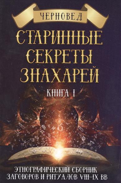 Черновед Старинные секреты знахарей. Книга 1