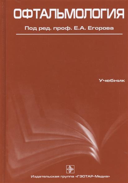 Егоров Е. (ред.) Офтальмология. Учебник звонова е ред организация деятельности центрального банка учебник