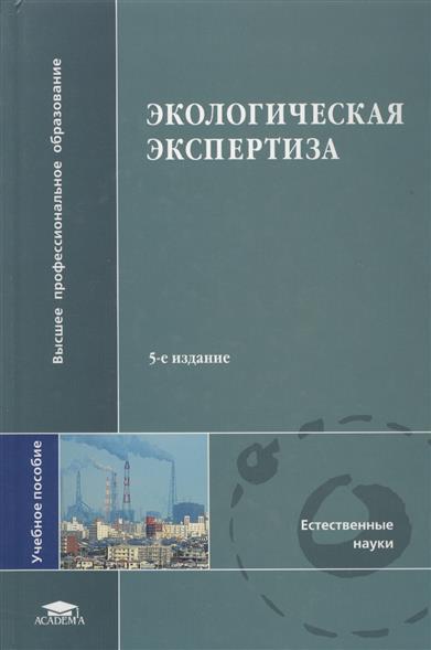 Донченко В.: Экологическая экспертиза