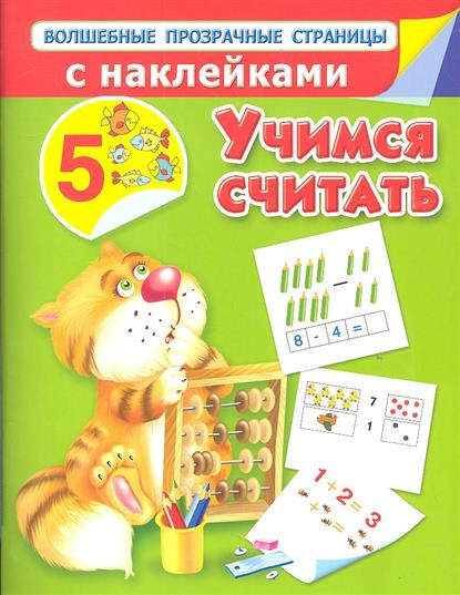 Дмитриева В. Учимся считать в г дмитриева учимся считать
