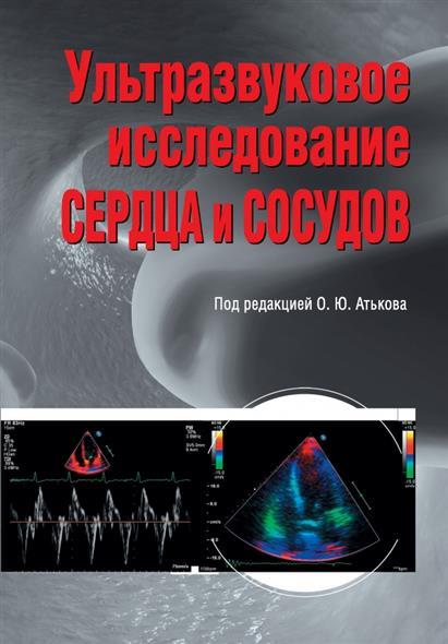 Ультразвуковое исследование сердца и сосудов. 2-ое издание дополненное и расширенное