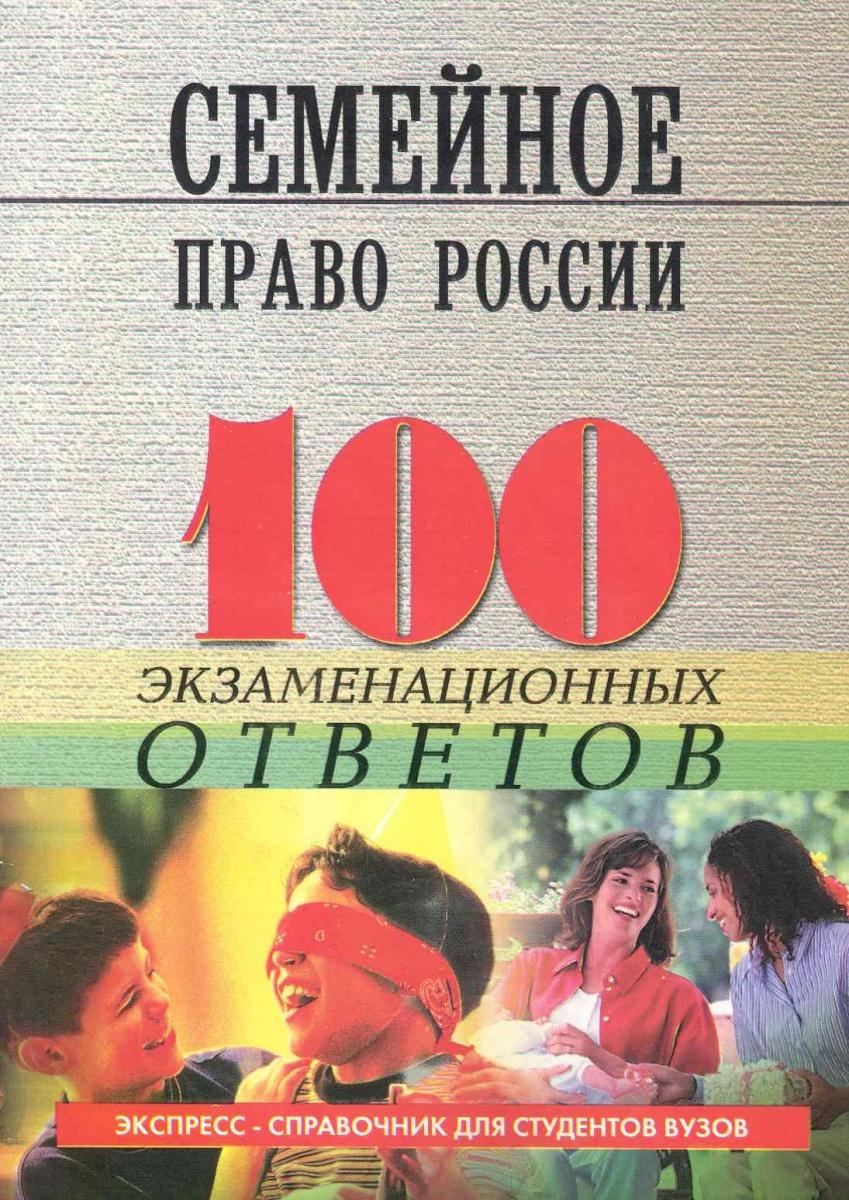 Семейное право России 100 экзам. ответов