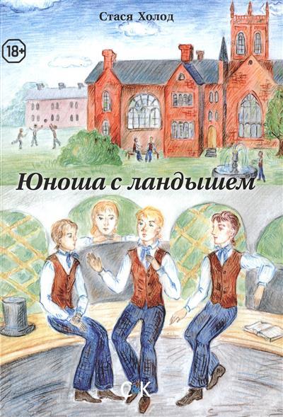 Холод С. Юноша с ландышем стася холод юноша с ландышем сборник