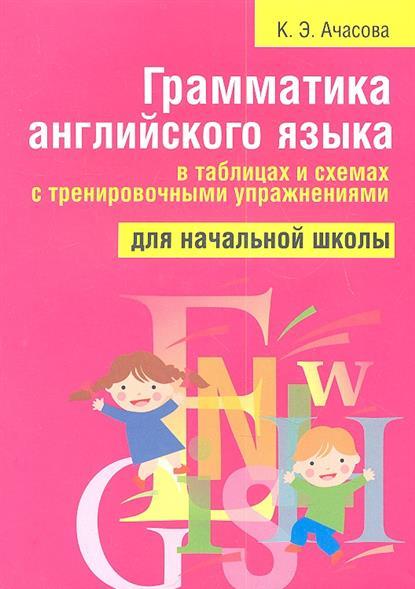 Грамматика английского языка в таблицах и схемах с тренировочными упражнениями для начальной школы