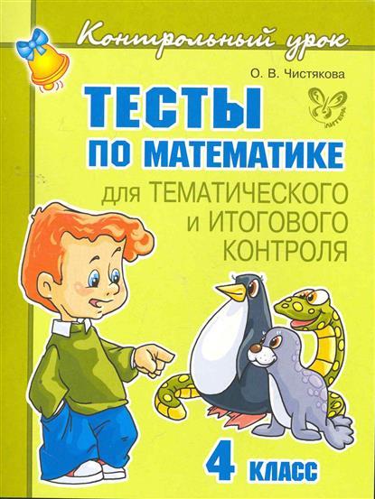 Тесты по математике для тематич. и итог. контроля 4 кл.