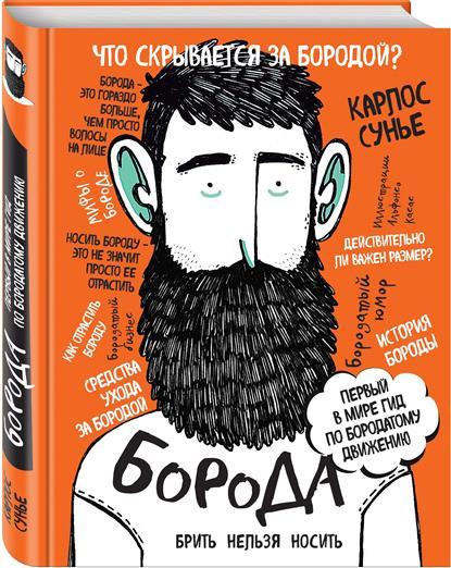 Борода: первый в мире гид по бородатому движению