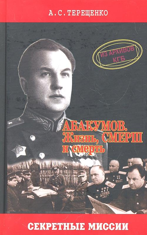 Терещенко А. Абакумов Жизнь СМЕРШ и смерть