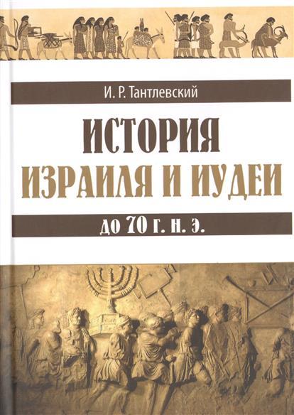 История Израиля и Иудеи до 70 г.н.э.
