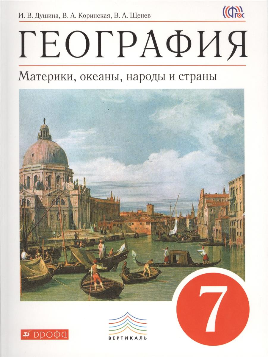 География. Материки, океаны, народы и страны. Учебник. 7 класс